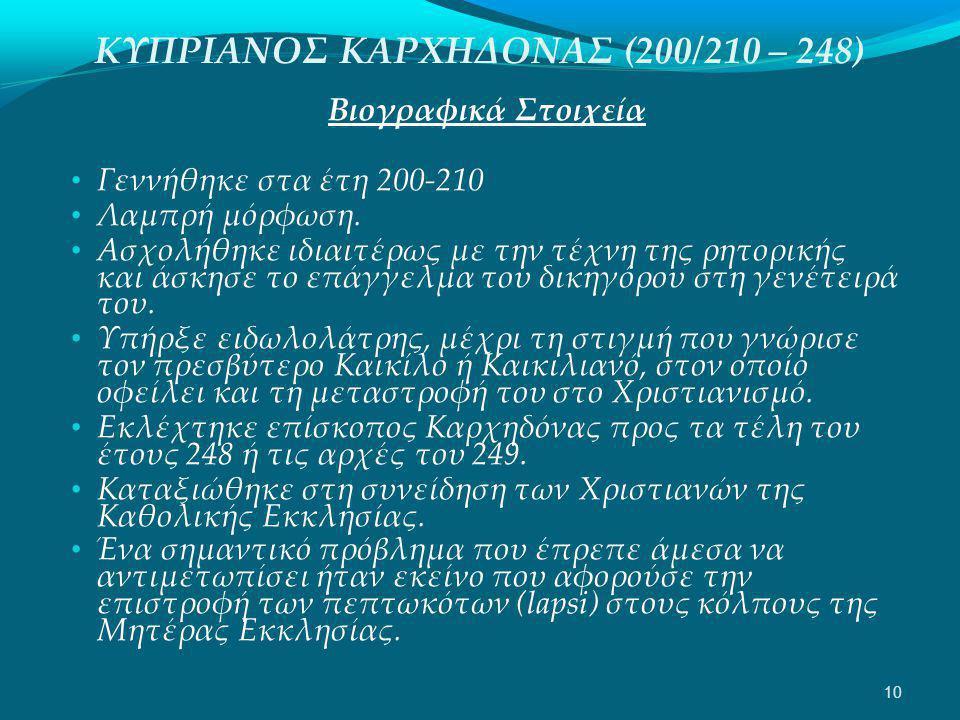 ΚΥΠΡΙΑΝΟΣ ΚΑΡΧΗΔΟΝΑΣ (200/210 – 248)