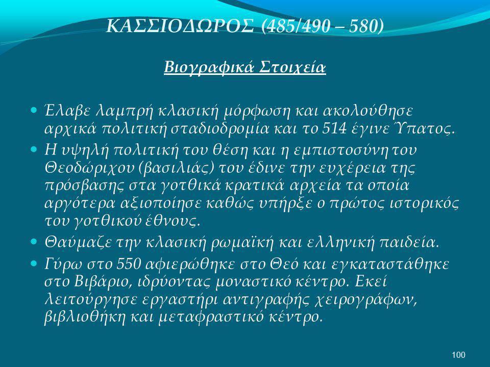 ΚΑΣΣΙΟΔΩΡΟΣ (485/490 – 580) Βιογραφικά Στοιχεία