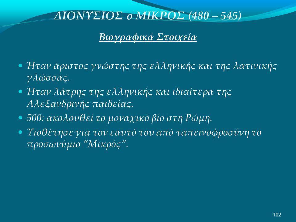 ΔΙΟΝΥΣΙΟΣ ο ΜΙΚΡΟΣ (480 – 545) Βιογραφικά Στοιχεία