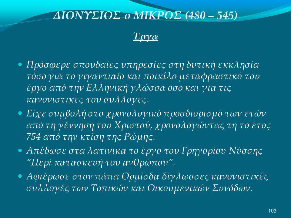 ΔΙΟΝΥΣΙΟΣ ο ΜΙΚΡΟΣ (480 – 545) Έργα