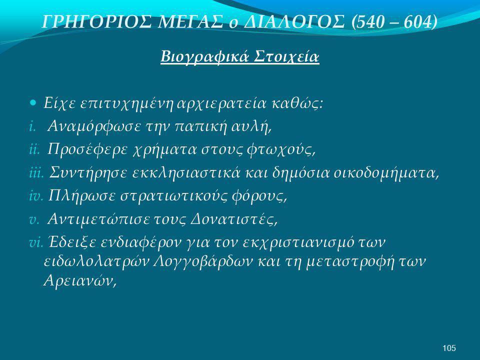 ΓΡΗΓΟΡΙΟΣ ΜΕΓΑΣ ο ΔΙΑΛΟΓΟΣ (540 – 604)