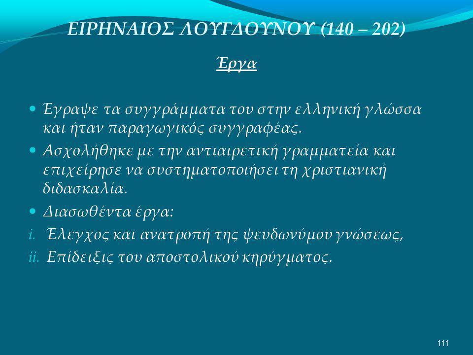ΕΙΡΗΝΑΙΟΣ ΛΟΥΓΔΟΥΝΟΥ (140 – 202)