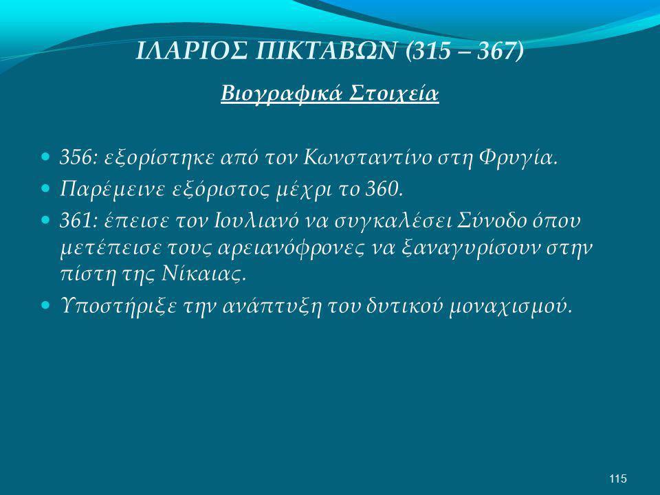 ΙΛΑΡΙΟΣ ΠΙΚΤΑΒΩΝ (315 – 367) Βιογραφικά Στοιχεία