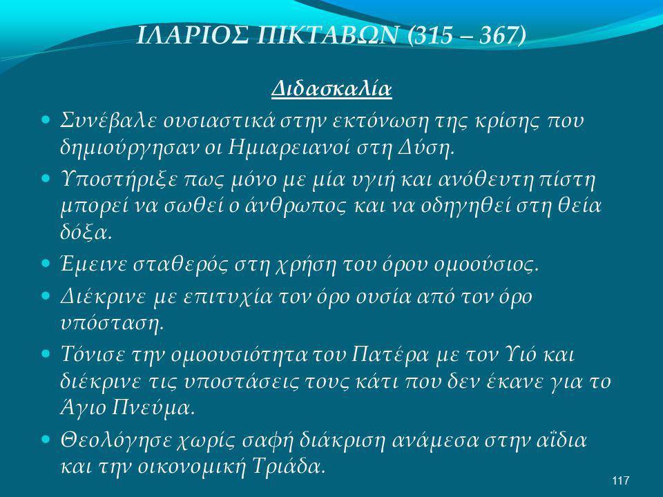 ΙΛΑΡΙΟΣ ΠΙΚΤΑΒΩΝ (315 – 367) Διδασκαλία