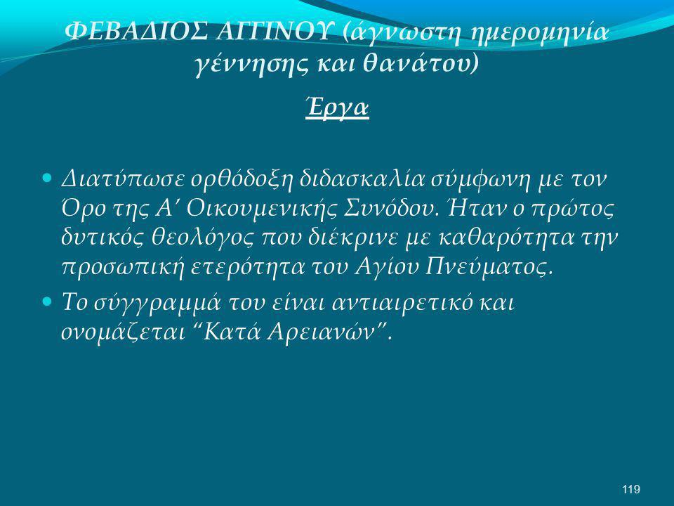 ΦΕΒΑΔΙΟΣ ΑΓΓΙΝΟΥ (άγνωστη ημερομηνία γέννησης και θανάτου)