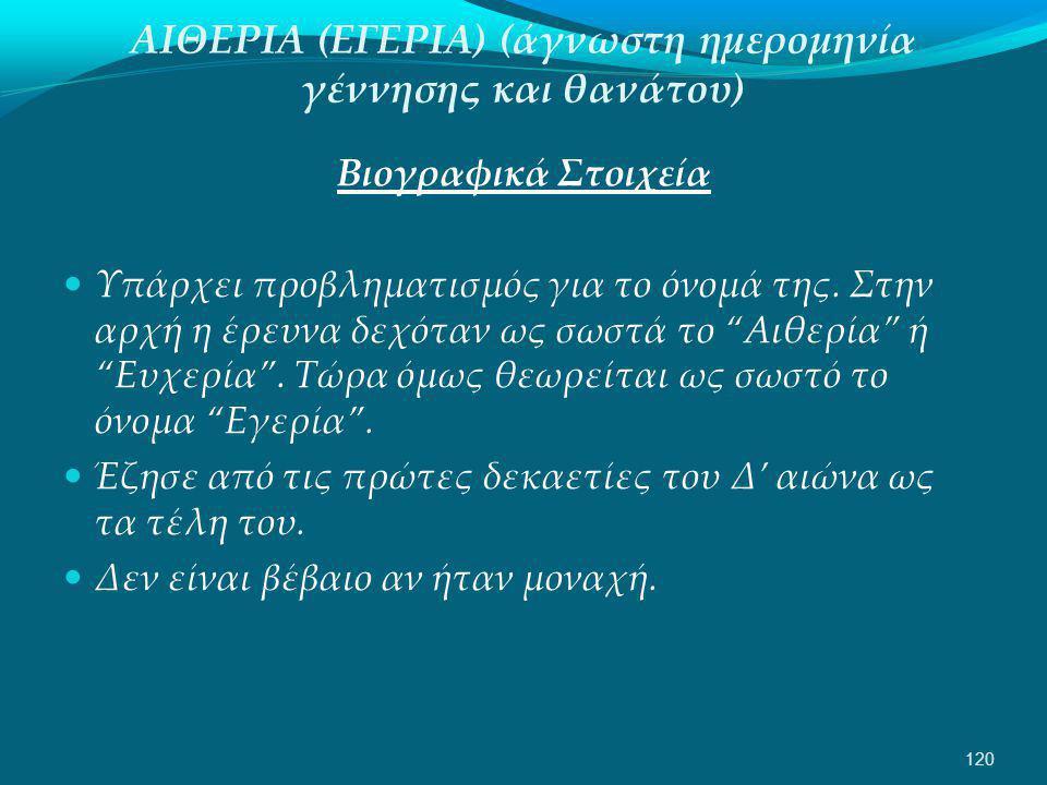 ΑΙΘΕΡΙΑ (ΕΓΕΡΙΑ) (άγνωστη ημερομηνία γέννησης και θανάτου)