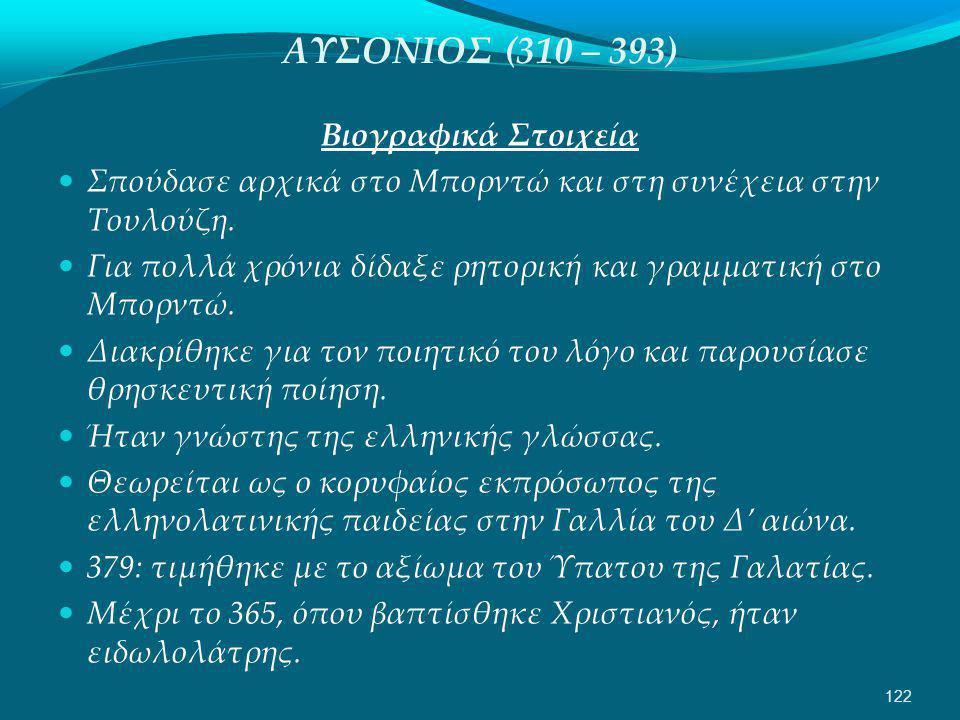 ΑΥΣΟΝΙΟΣ (310 – 393) Βιογραφικά Στοιχεία