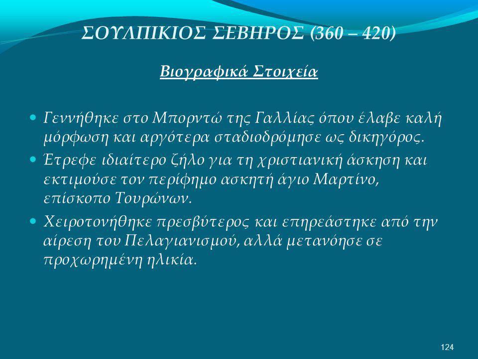 ΣΟΥΛΠΙΚΙΟΣ ΣΕΒΗΡΟΣ (360 – 420)