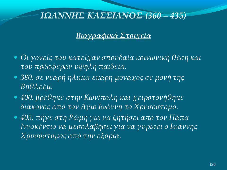 ΙΩΑΝΝΗΣ ΚΑΣΣΙΑΝΟΣ (360 – 435) Βιογραφικά Στοιχεία