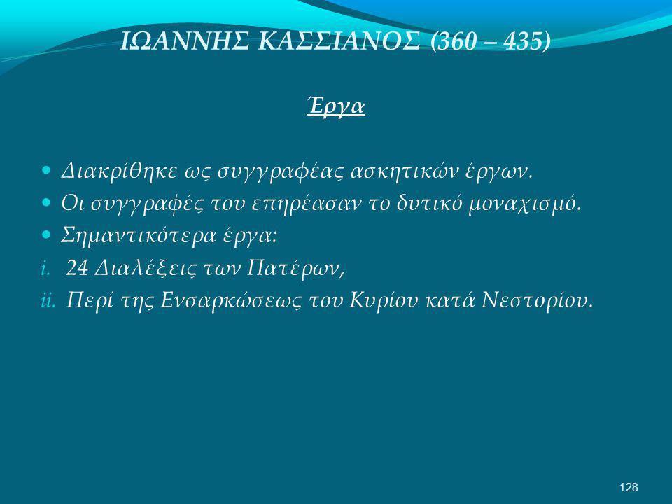 ΙΩΑΝΝΗΣ ΚΑΣΣΙΑΝΟΣ (360 – 435) Έργα