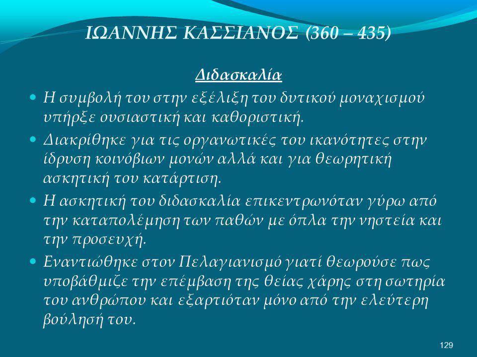 ΙΩΑΝΝΗΣ ΚΑΣΣΙΑΝΟΣ (360 – 435) Διδασκαλία