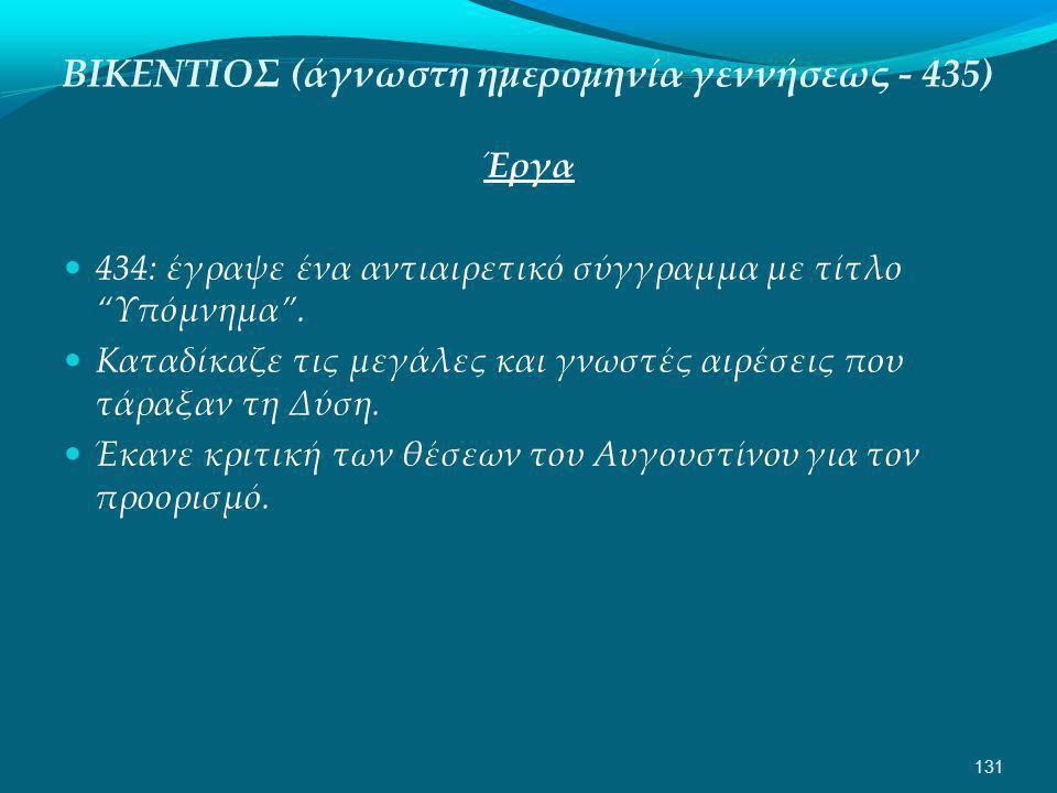 ΒΙΚΕΝΤΙΟΣ (άγνωστη ημερομηνία γεννήσεως - 435)