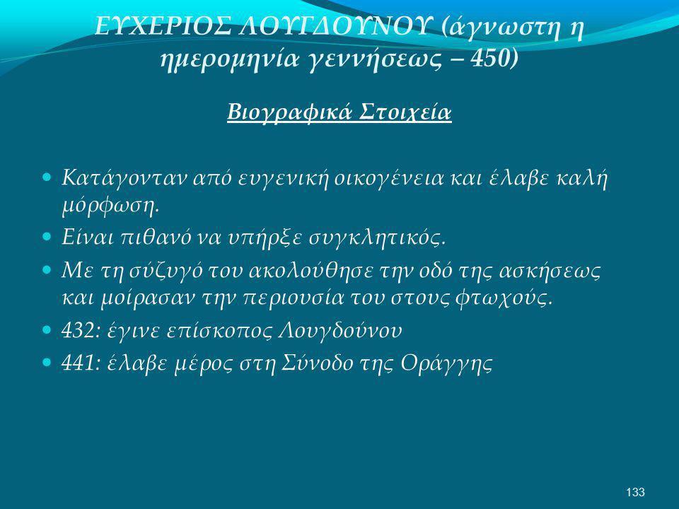 ΕΥΧΕΡΙΟΣ ΛΟΥΓΔΟΥΝΟΥ (άγνωστη η ημερομηνία γεννήσεως – 450)