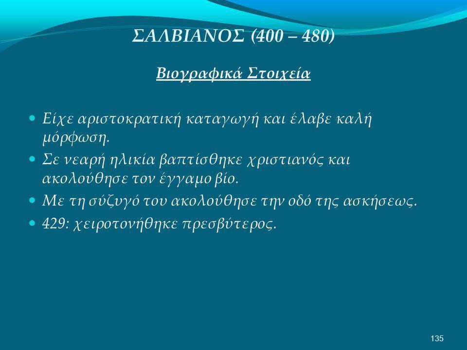 ΣΑΛΒΙΑΝΟΣ (400 – 480) Βιογραφικά Στοιχεία