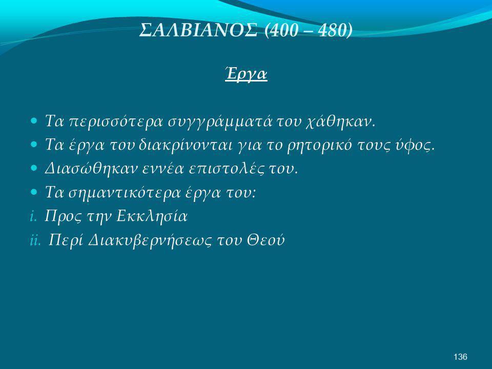 ΣΑΛΒΙΑΝΟΣ (400 – 480) Έργα Τα περισσότερα συγγράμματά του χάθηκαν.