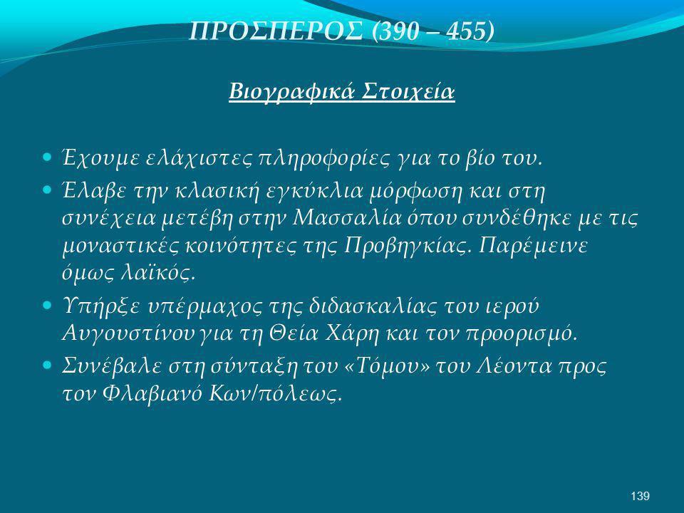 ΠΡΟΣΠΕΡΟΣ (390 – 455) Βιογραφικά Στοιχεία