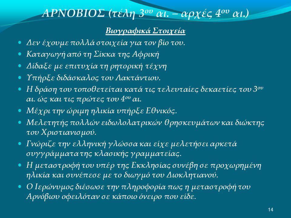 ΑΡΝΟΒΙΟΣ (τέλη 3ου αι. – αρχές 4ου αι.)