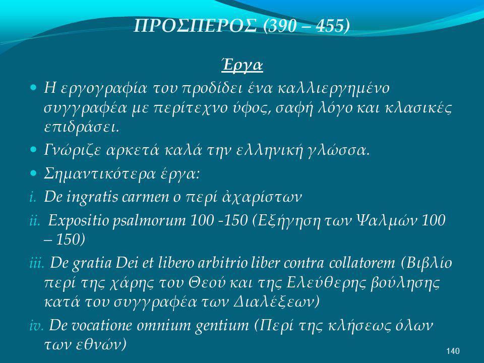 ΠΡΟΣΠΕΡΟΣ (390 – 455) Έργα. Η εργογραφία του προδίδει ένα καλλιεργημένο συγγραφέα με περίτεχνο ύφος, σαφή λόγο και κλασικές επιδράσει.
