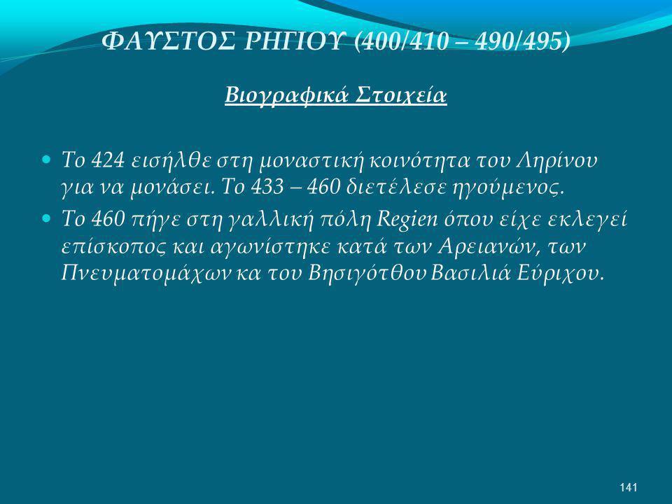 ΦΑΥΣΤΟΣ ΡΗΓΙΟΥ (400/410 – 490/495) Βιογραφικά Στοιχεία