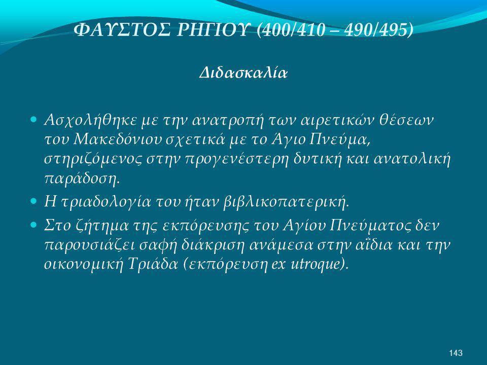 ΦΑΥΣΤΟΣ ΡΗΓΙΟΥ (400/410 – 490/495) Διδασκαλία