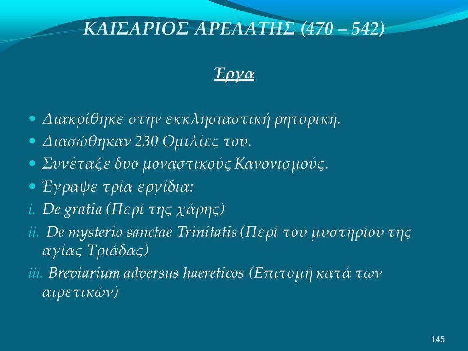 ΚΑΙΣΑΡΙΟΣ ΑΡΕΛΑΤΗΣ (470 – 542)