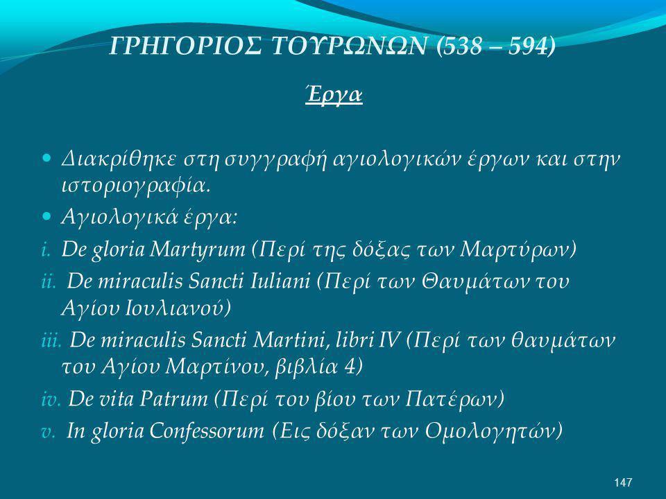 ΓΡΗΓΟΡΙΟΣ ΤΟΥΡΩΝΩΝ (538 – 594)