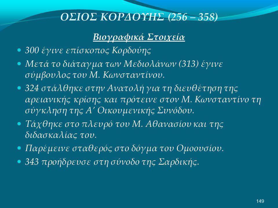ΟΣΙΟΣ ΚΟΡΔΟΥΗΣ (256 – 358) Βιογραφικά Στοιχεία