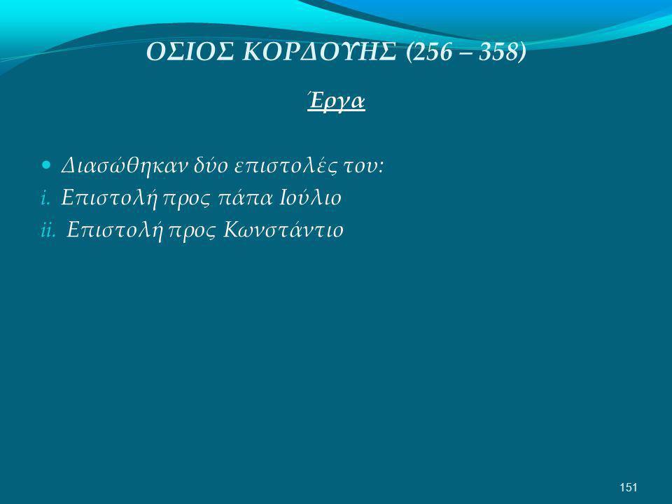 ΟΣΙΟΣ ΚΟΡΔΟΥΗΣ (256 – 358) Έργα Διασώθηκαν δύο επιστολές του: