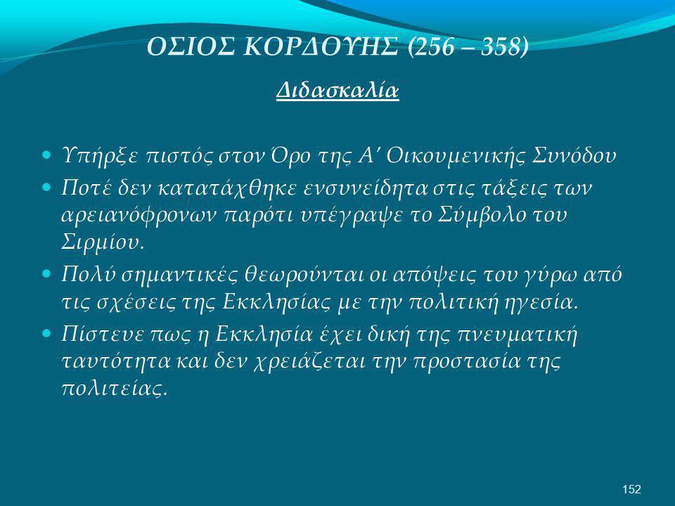 ΟΣΙΟΣ ΚΟΡΔΟΥΗΣ (256 – 358) Διδασκαλία