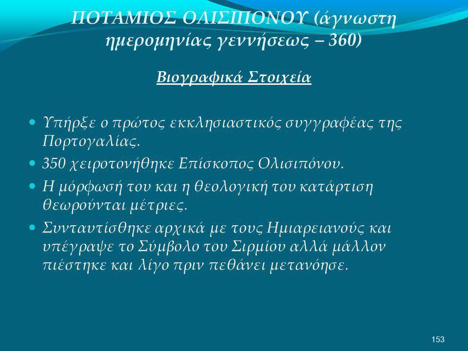 ΠΟΤΑΜΙΟΣ ΟΛΙΣΙΠΟΝΟΥ (άγνωστη ημερομηνίας γεννήσεως – 360)