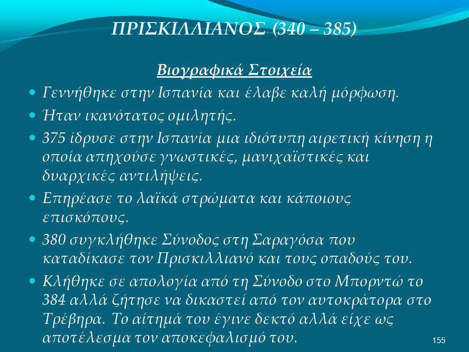 ΠΡΙΣΚΙΛΛΙΑΝΟΣ (340 – 385) Βιογραφικά Στοιχεία