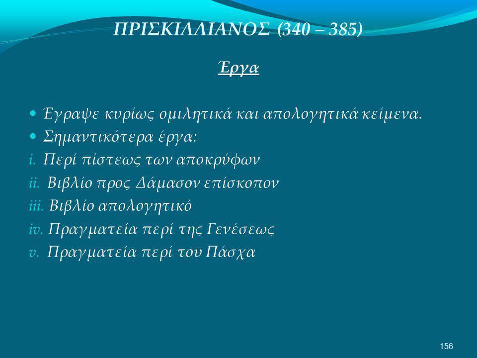 ΠΡΙΣΚΙΛΛΙΑΝΟΣ (340 – 385) Έργα