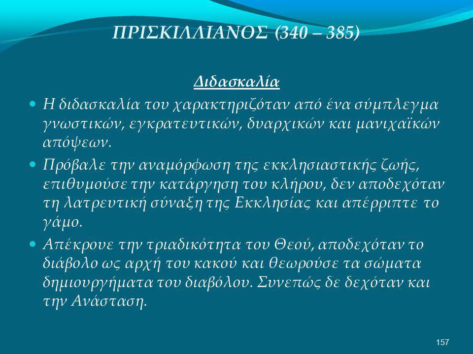 ΠΡΙΣΚΙΛΛΙΑΝΟΣ (340 – 385) Διδασκαλία