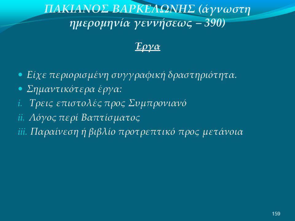 ΠΑΚΙΑΝΟΣ ΒΑΡΚΕΛΩΝΗΣ (άγνωστη ημερομηνία γεννήσεως – 390)