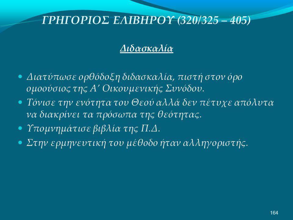 ΓΡΗΓΟΡΙΟΣ ΕΛΙΒΗΡΟΥ (320/325 – 405)