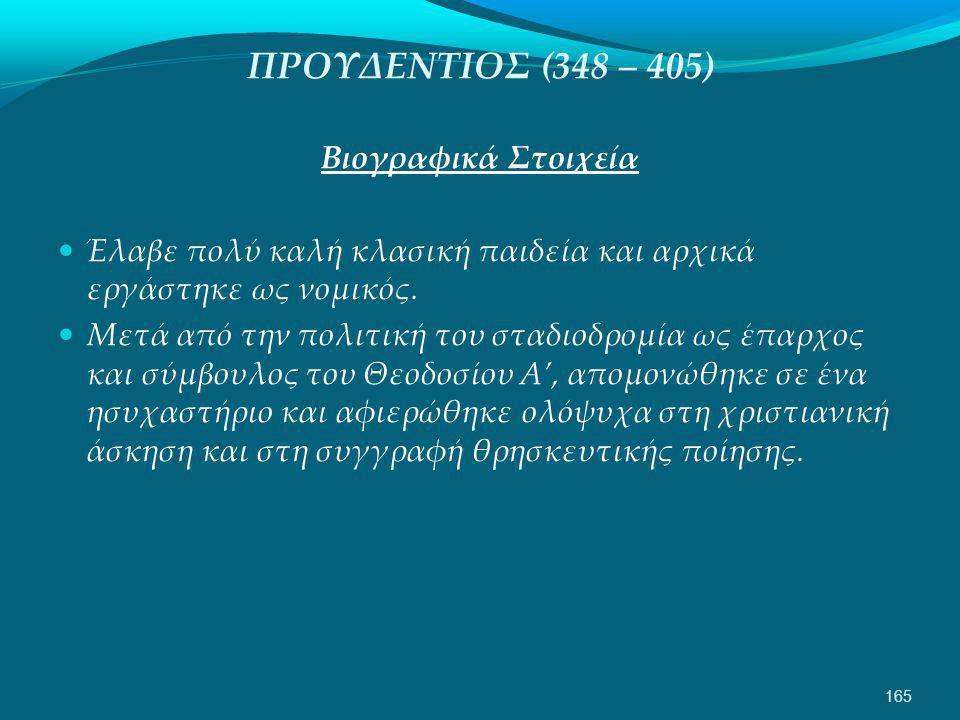 ΠΡΟΥΔΕΝΤΙΟΣ (348 – 405) Βιογραφικά Στοιχεία