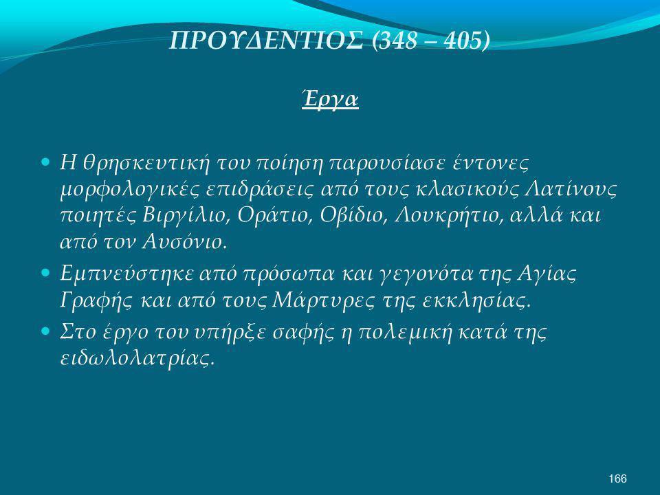 ΠΡΟΥΔΕΝΤΙΟΣ (348 – 405) Έργα.