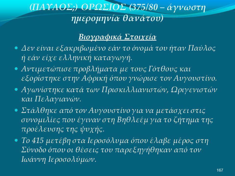 (ΠΑΥΛΟΣ;) ΟΡΩΣΙΟΣ (375/80 – άγνωστη ημερομηνία θανάτου)