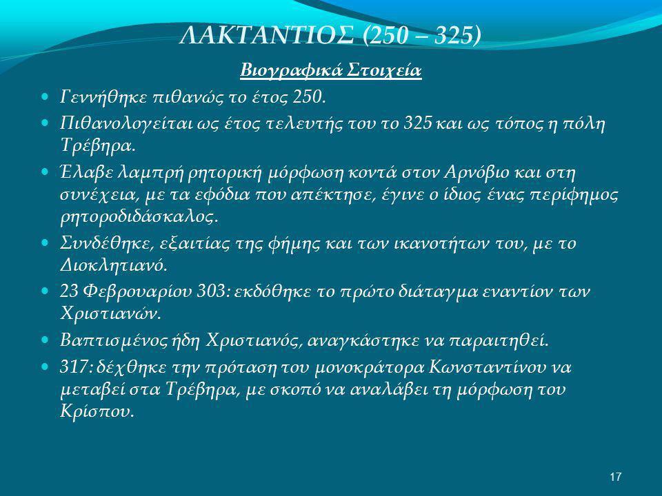 ΛΑΚΤΑΝΤΙΟΣ (250 – 325) Βιογραφικά Στοιχεία