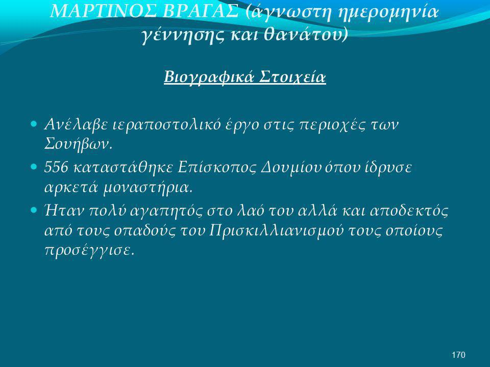 ΜΑΡΤΙΝΟΣ ΒΡΑΓΑΣ (άγνωστη ημερομηνία γέννησης και θανάτου)