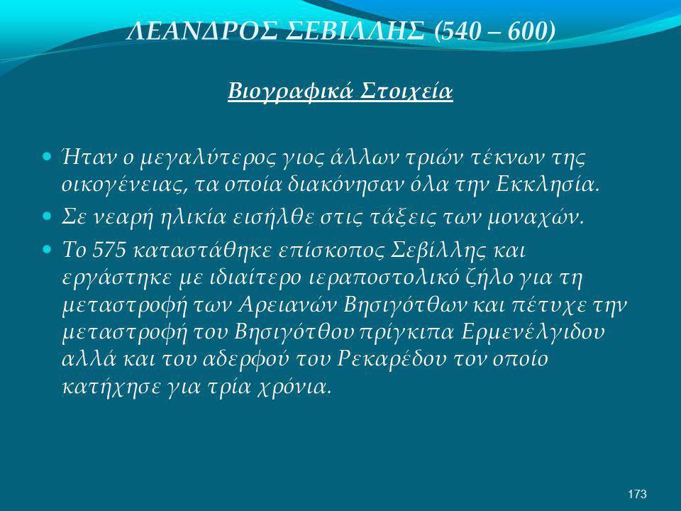ΛΕΑΝΔΡΟΣ ΣΕΒΙΛΛΗΣ (540 – 600) Βιογραφικά Στοιχεία