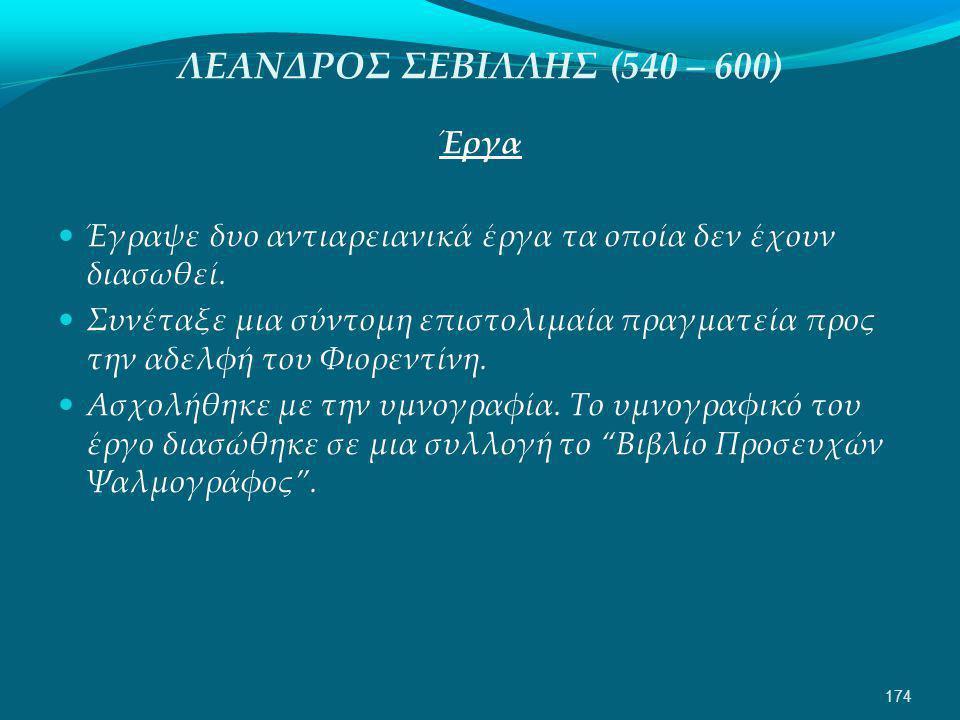 ΛΕΑΝΔΡΟΣ ΣΕΒΙΛΛΗΣ (540 – 600) Έργα