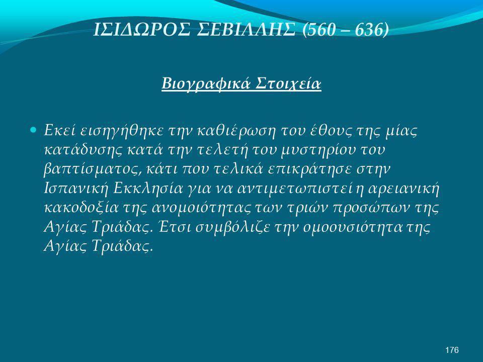 ΙΣΙΔΩΡΟΣ ΣΕΒΙΛΛΗΣ (560 – 636) Βιογραφικά Στοιχεία