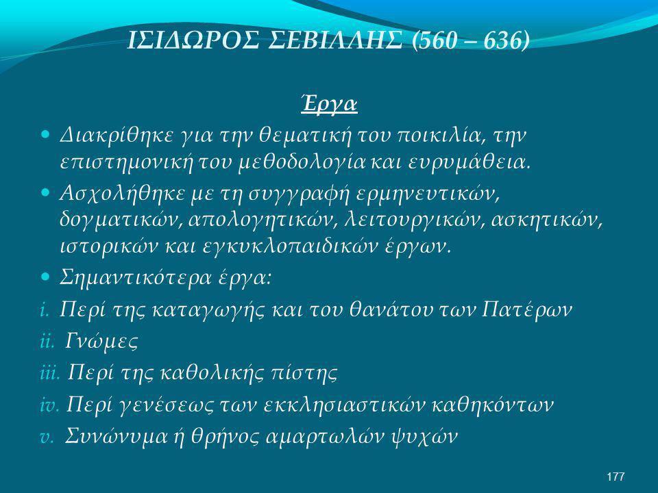 ΙΣΙΔΩΡΟΣ ΣΕΒΙΛΛΗΣ (560 – 636) Έργα