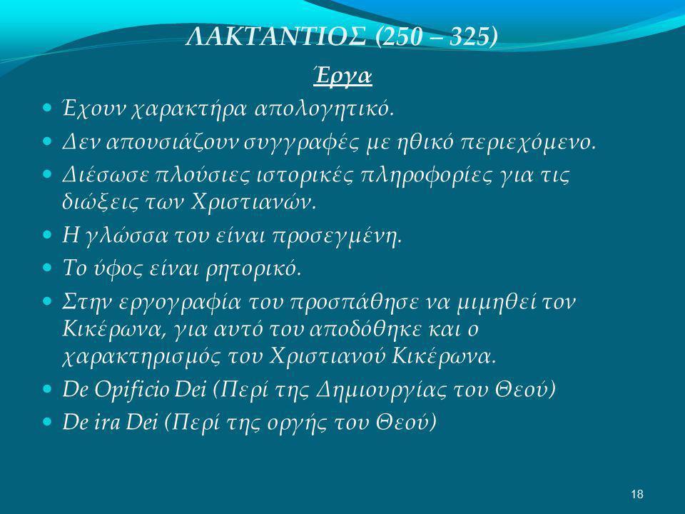 ΛΑΚΤΑΝΤΙΟΣ (250 – 325) Έργα Έχουν χαρακτήρα απολογητικό.