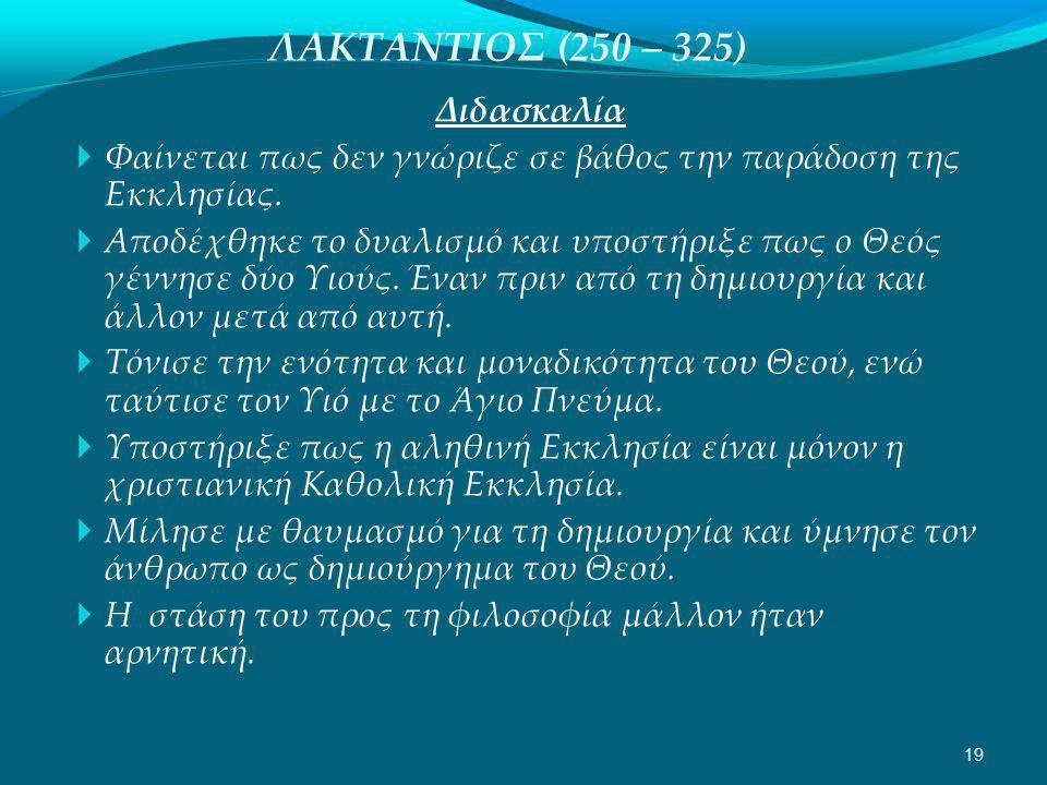 ΛΑΚΤΑΝΤΙΟΣ (250 – 325) Διδασκαλία