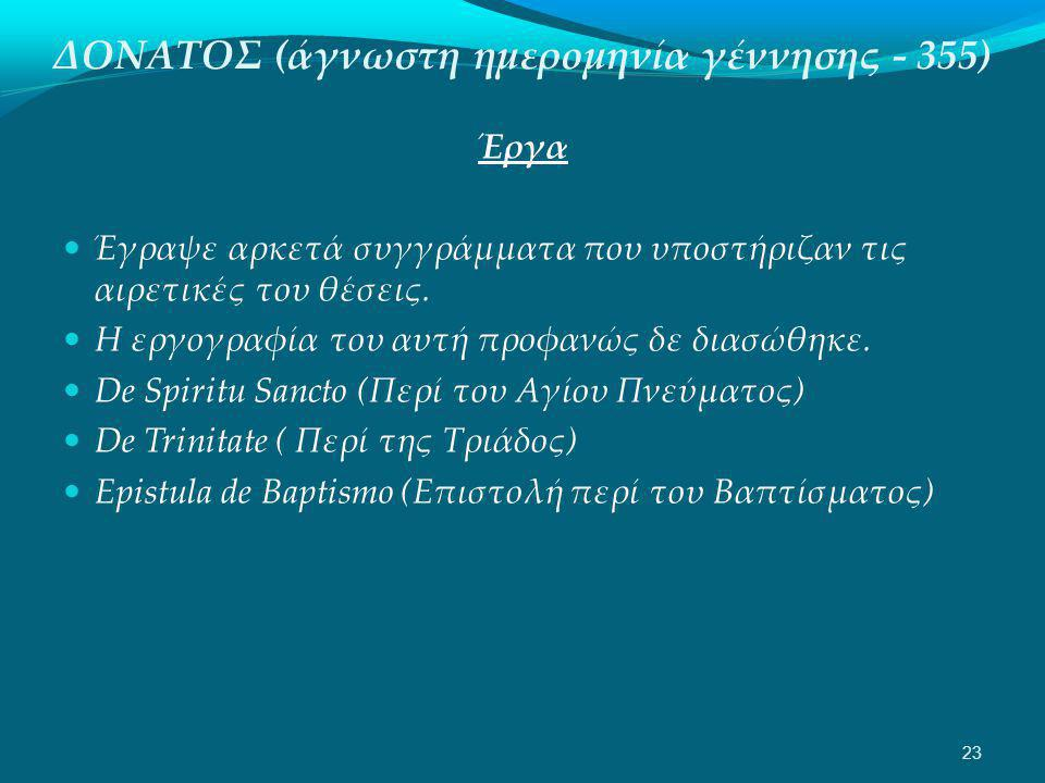ΔΟΝΑΤΟΣ (άγνωστη ημερομηνία γέννησης - 355)