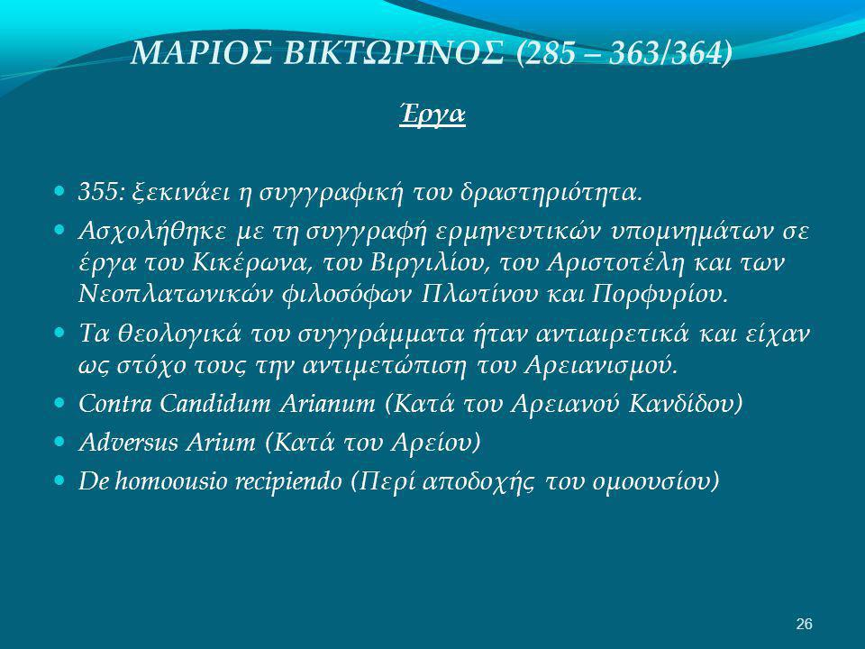 ΜΑΡΙΟΣ ΒΙΚΤΩΡΙΝΟΣ (285 – 363/364)