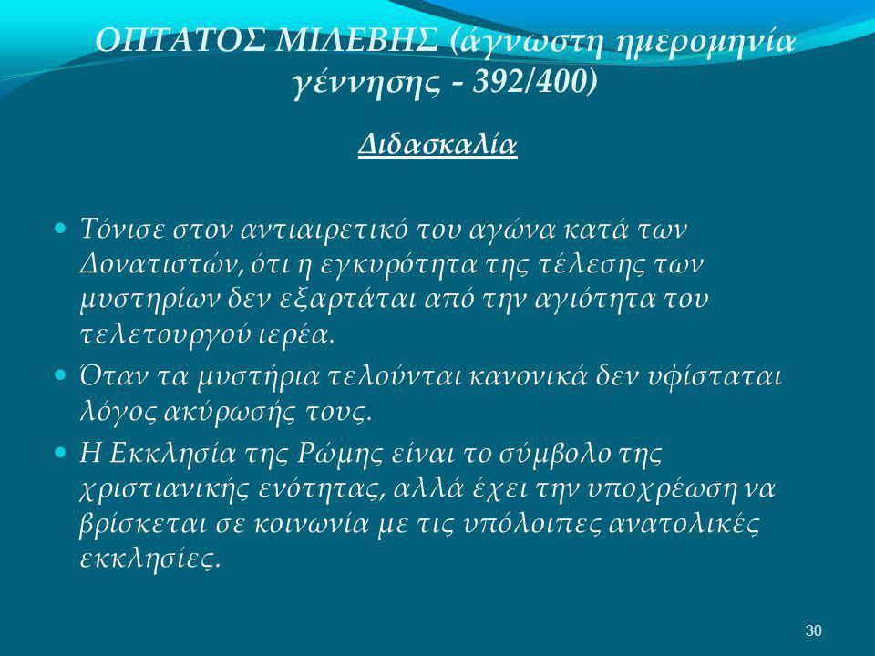ΟΠΤΑΤΟΣ ΜΙΛΕΒΗΣ (άγνωστη ημερομηνία γέννησης - 392/400)