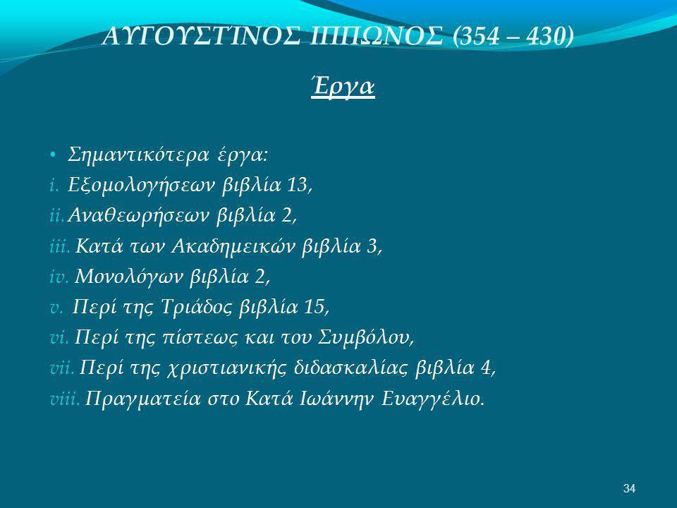 ΑΥΓΟΥΣΤΊΝΟΣ ΙΠΠΩΝΟΣ (354 – 430)